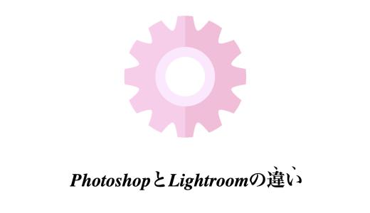 【徹底比較】Adobe「Photoshop・Lightroom」の違い