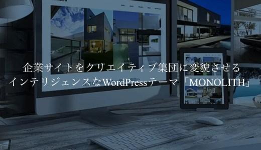 知的!TCDワードプレステーマ「MONOLITH」評判は?徹底レビュー(TCD042)