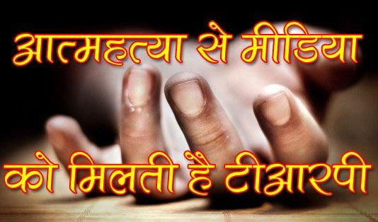 suicide in india