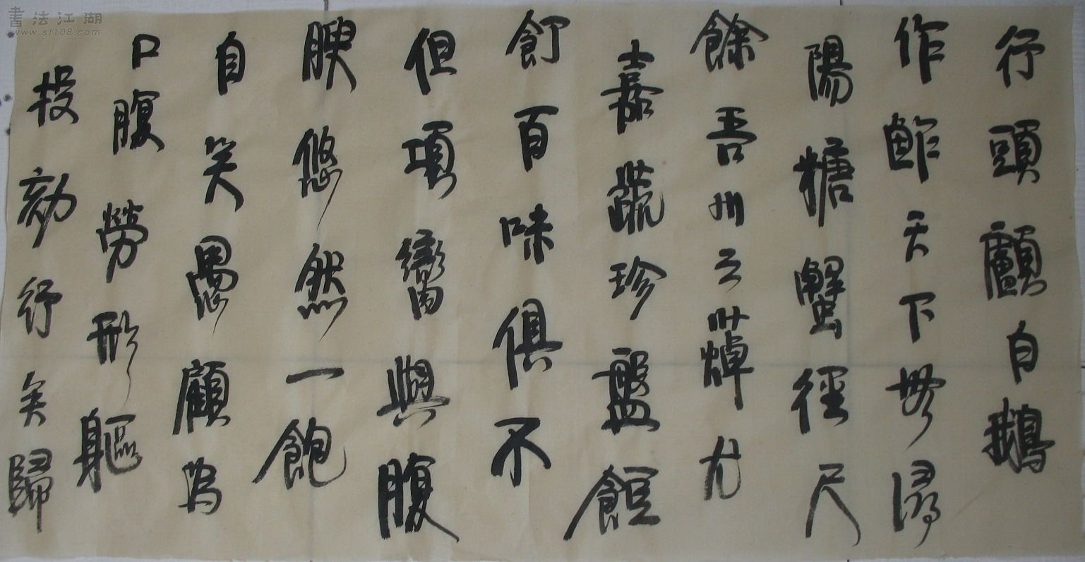 七言古詩- 臺灣Word