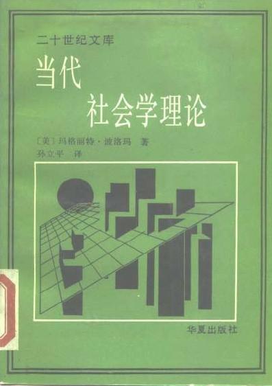 當代社會學理論- 臺灣Word