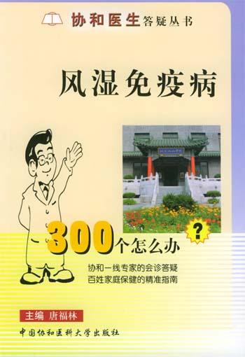 風濕免疫病300個怎麼辦- 臺灣Word