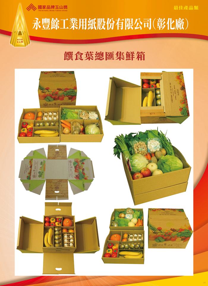 國家品牌玉山獎官方網站