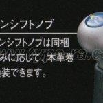 WRC Titanium gear knob