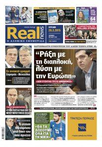 realnews-Τσιπρας -1