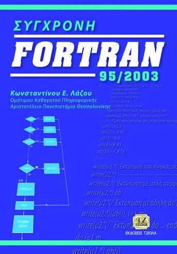ΣΥΓΧΡΟΝΗ FORTRAN 95/2003