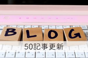 50記事更新