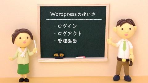 Wordpressのログイン・ログアウト・管理画面