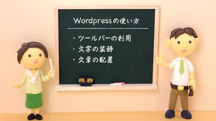 Wordpressの使い方4