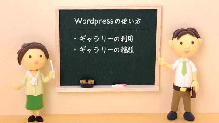 Wordpressの使い方7