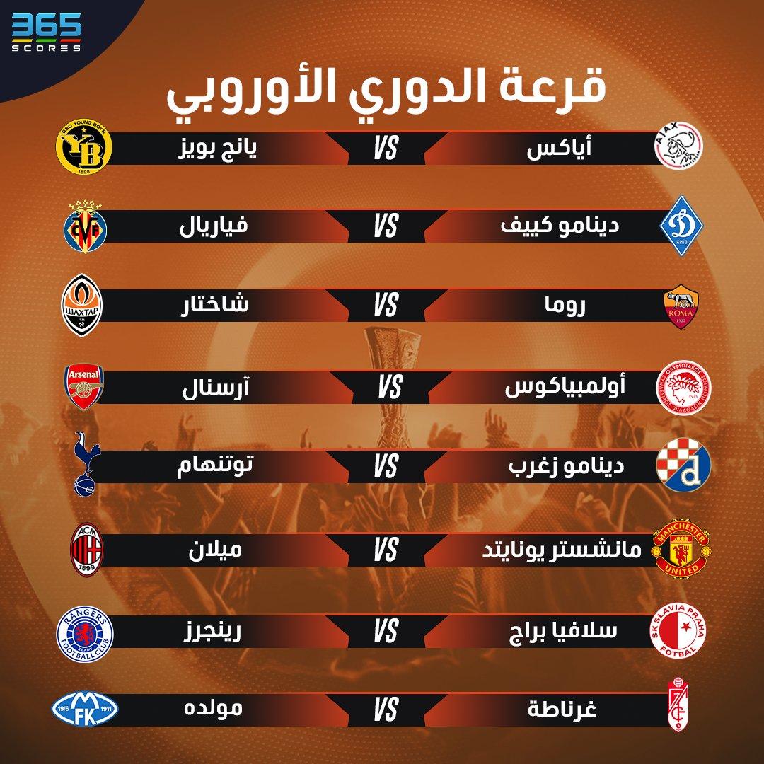 ما هو الدوري الأوروبي لكرة القدم؟ تعرف على أبرز نتائج قرعة دور الـ 16 في الدوري الأوروبي