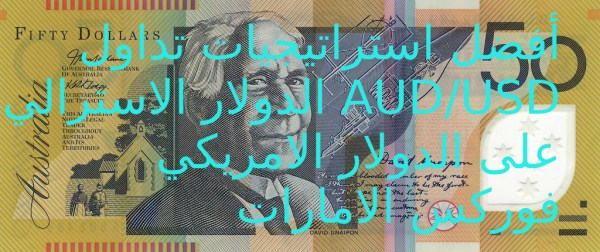 best-strategy-aud-usd