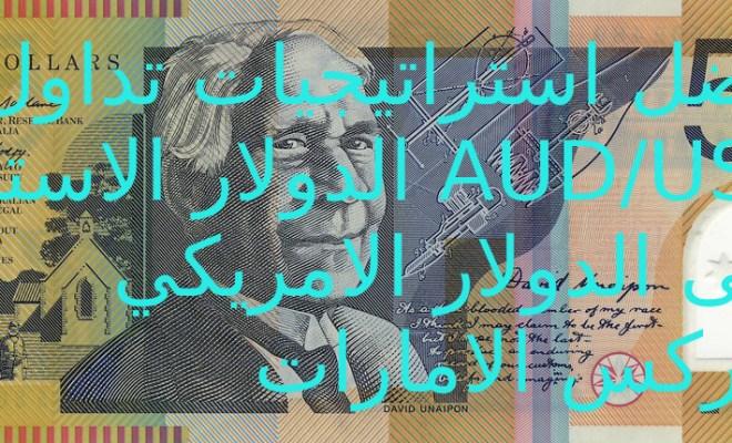أفضل استراتيجيات فوركس لتداول AUD/USD الدولار الاسترالي على الامريكي