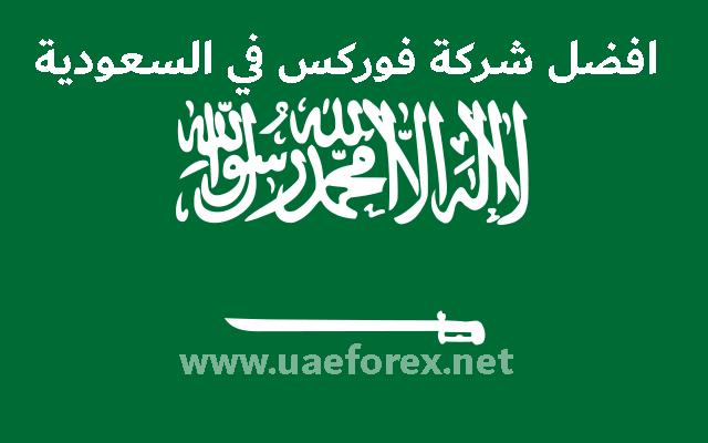 افضل شركة فوركس في السعودية ( تداول عملات في السعودية )