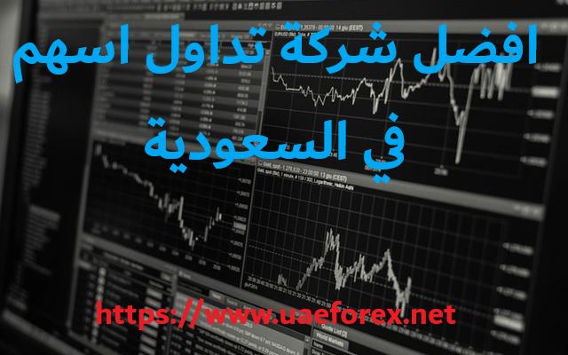 افضل شركة تداول اسهم في السعودية (تداول عبر الانترنت )