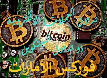 تداول العملات الالكترونية