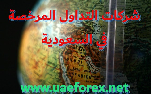 شركات التداول المرخصة في السعودية ( فوركس مرخص السعودية )
