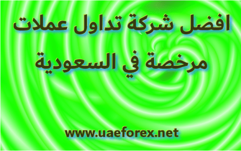 افضل شركة تداول عملات مرخصة في السعودية