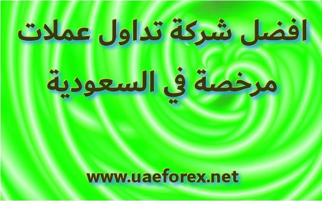 افضل شركة تداول عملات مرخصة في السعودية – فوركس مرخص في السعودية