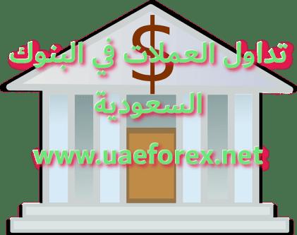 تداول العملات في البنوك السعودية