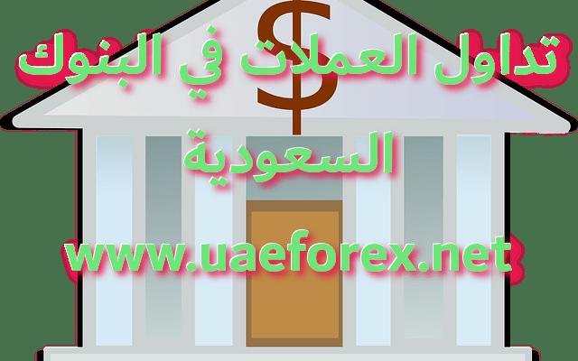 تداول العملات في البنوك السعودية – تجارة العملات في السعودية