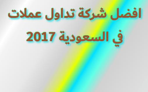 افضل شركة تداول عملات في السعودية 2017