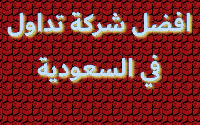 افضل شركة تداول في السعودية – افضل شركة Forex السعودية
