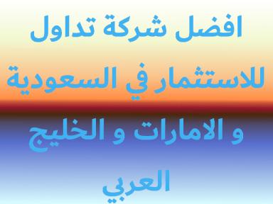 افضل شركة تداول للاستثمار في السعودية و الامارات و الخليج العربي