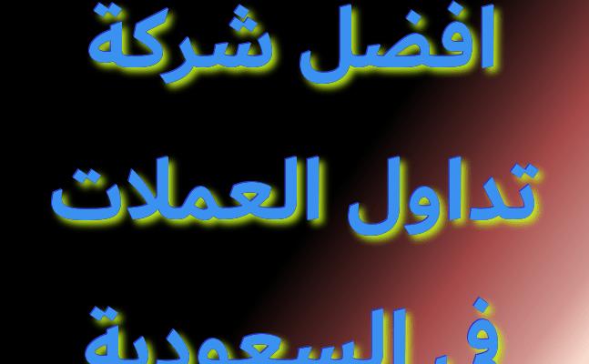 افضل شركة تداول العملات في السعودية – افضل شركة فوركس السعودية