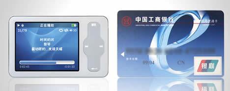 Long lost iPod twin from Meizu
