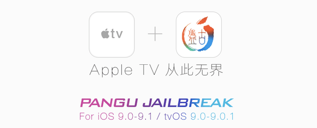 pangu-apple-tv-jailbreak
