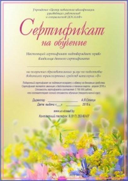 8 марта-сертификат