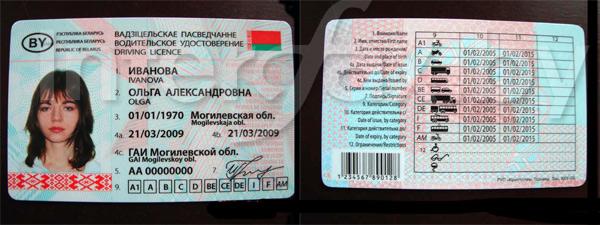 Права водителя в беларуси