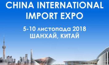 """Результат пошуку зображень за запитом """"China International Import Expo"""""""