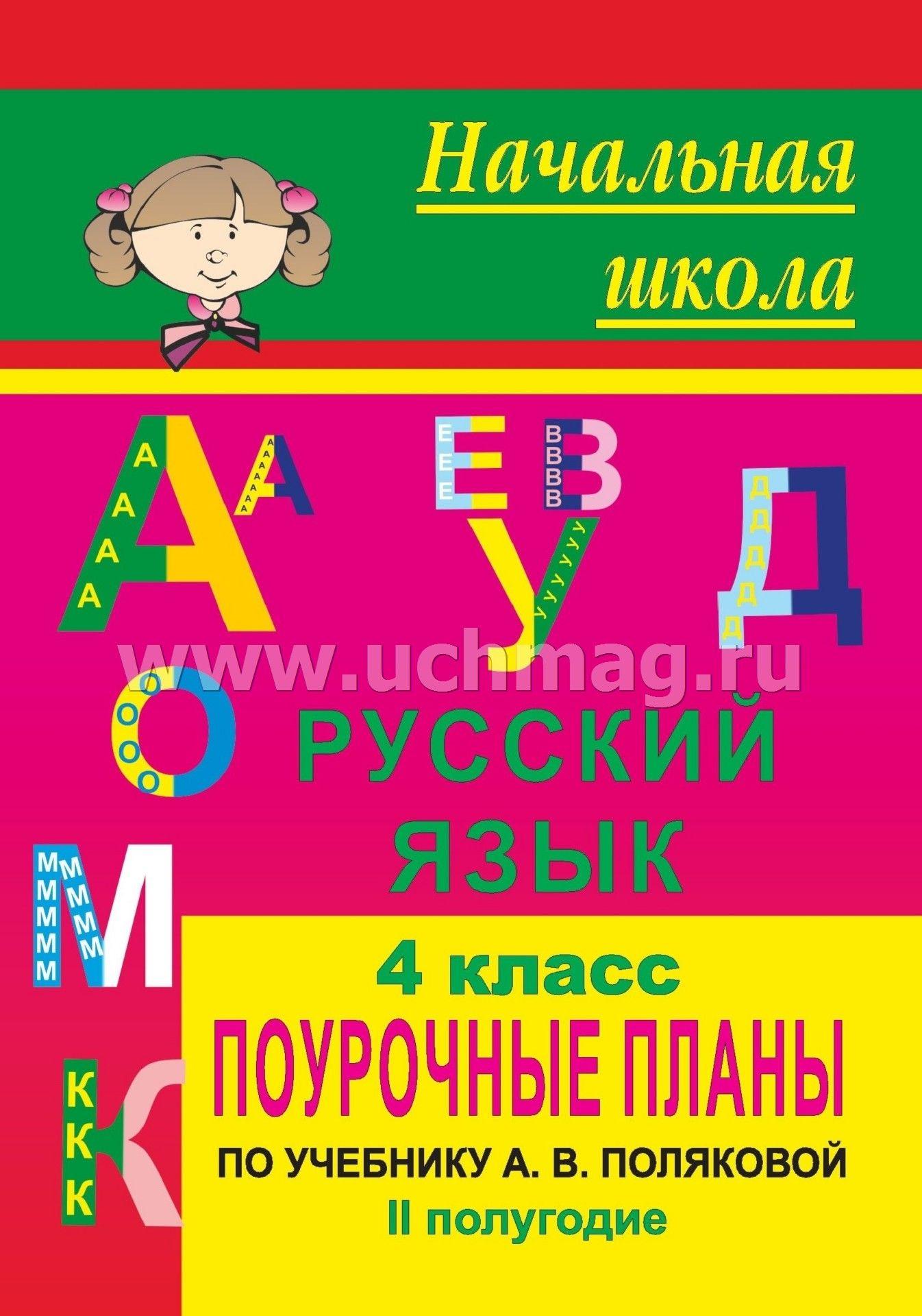 Ответы по русскому языку в рабочей тетради за 4 класс поляковой а.в