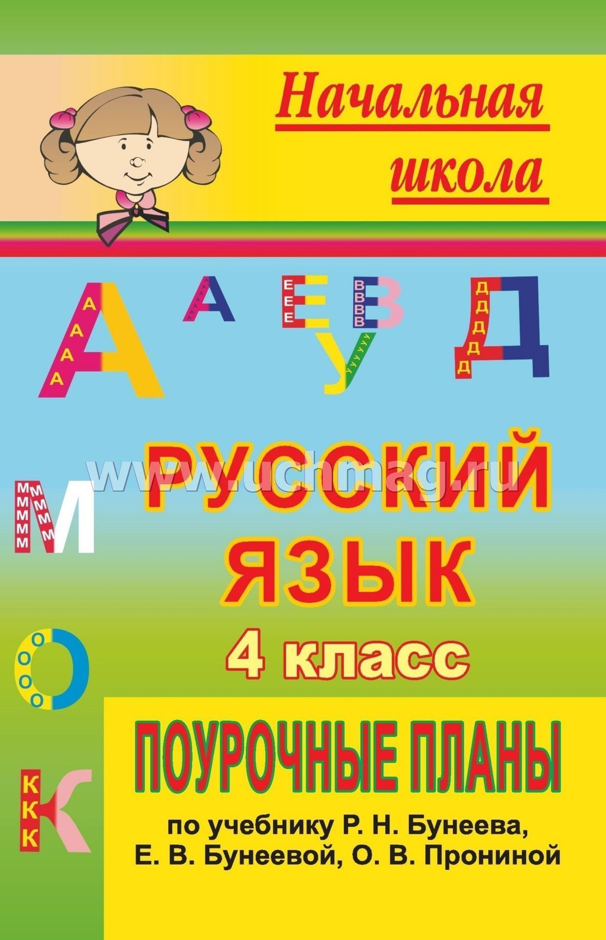 Диктант по русскому языку 4 класс второе полугодие