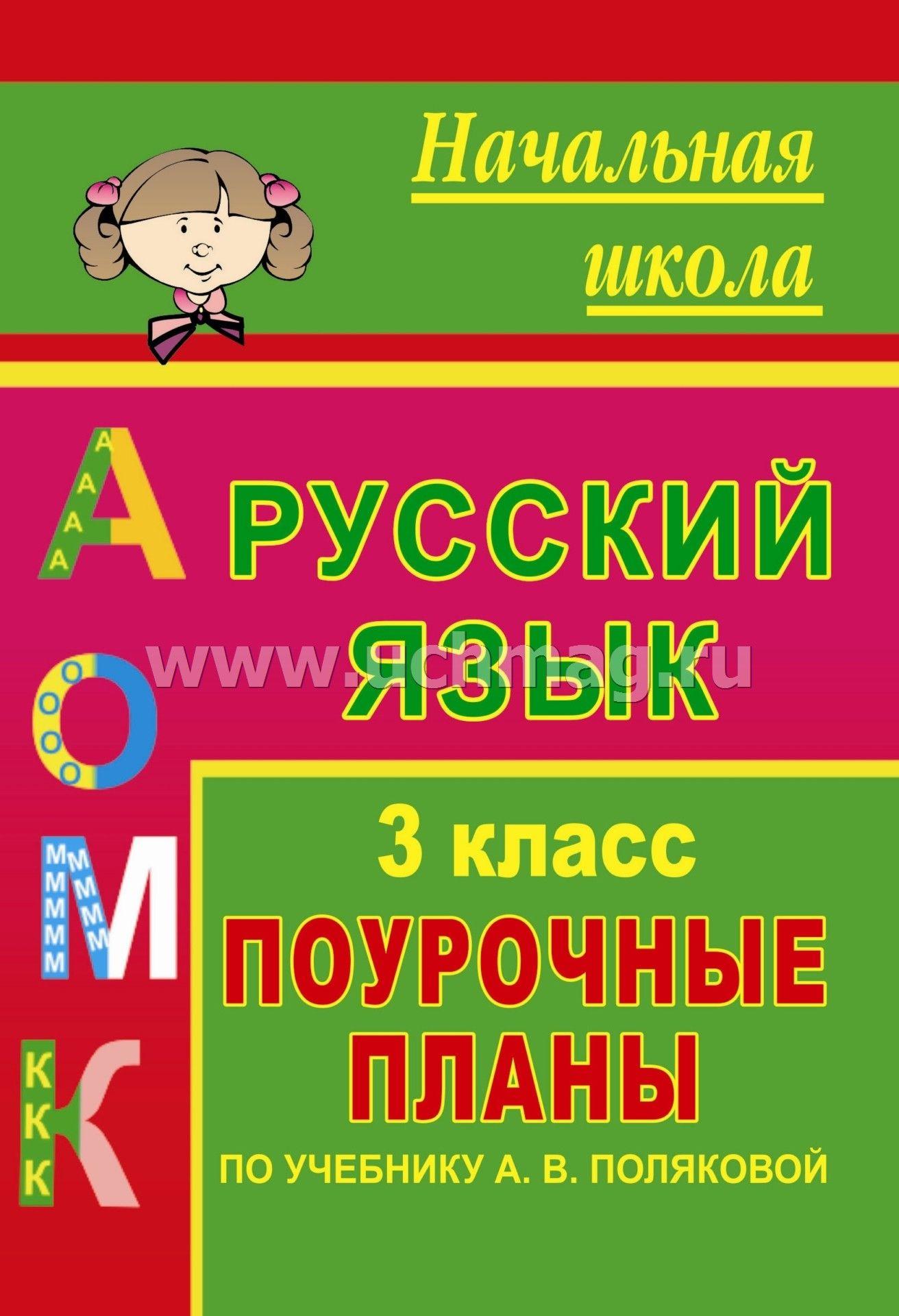 Поурочное Планирование По Русскому Языку 3 Класс Бунеев