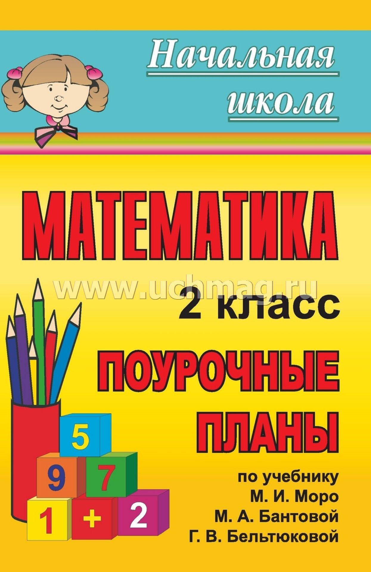 Конспект урока по учебнику рудницкой в 1 классе умножение чисел