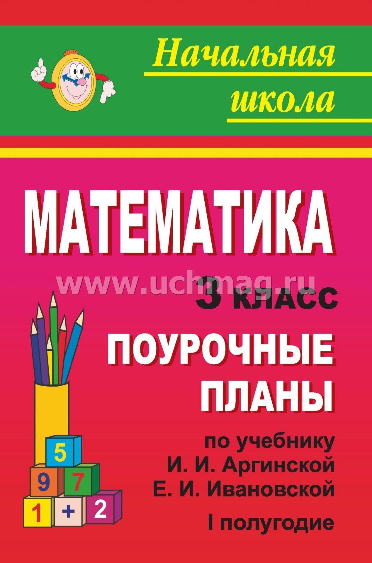 Решебник по русскому языку 4 класс а в полякова скачать без регистрации