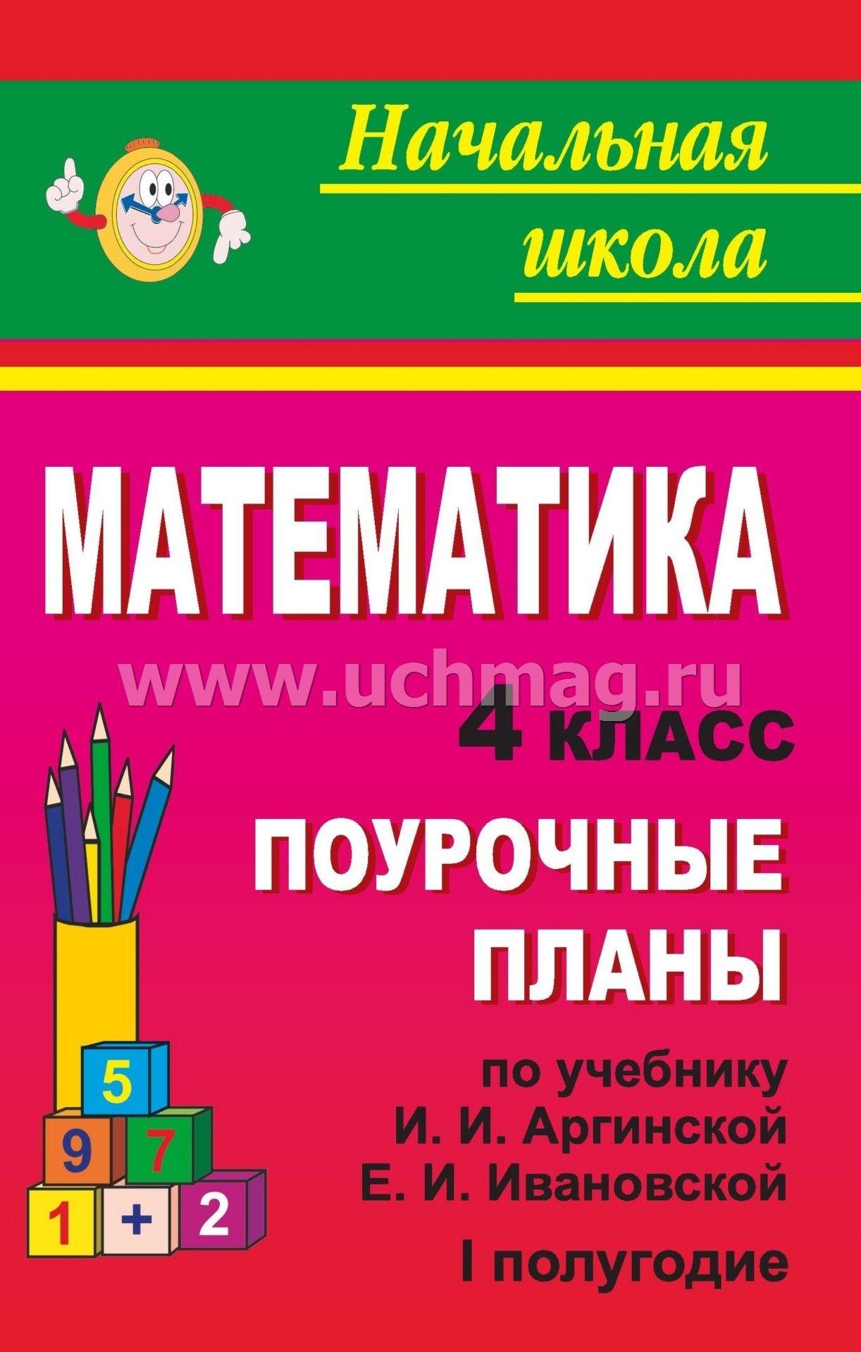 Готовые домашние задания 1 класс занкова