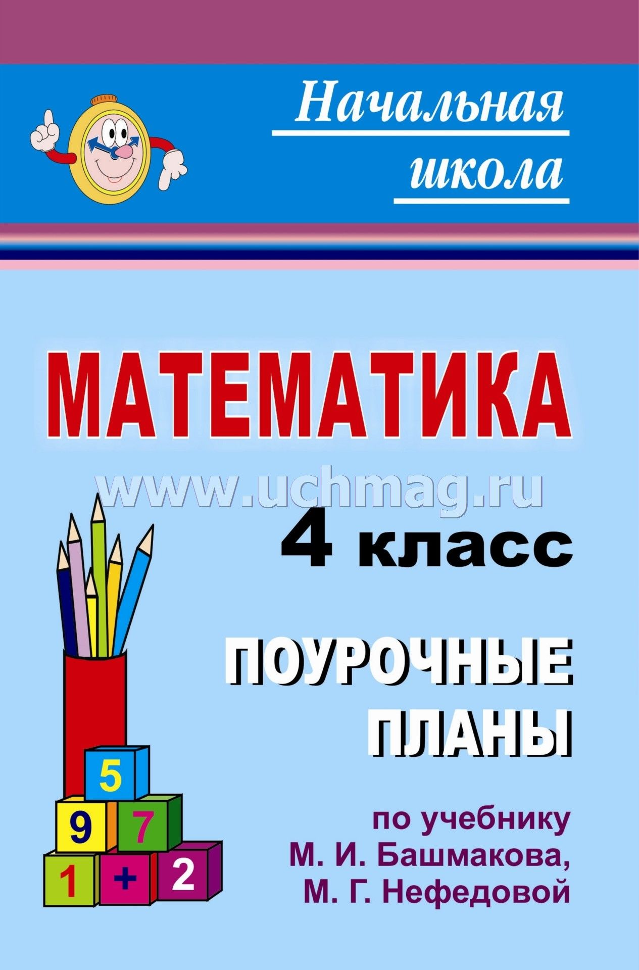 гдз по математике 4 класс башмаков нефедова 1 часть онлайн бесплатно
