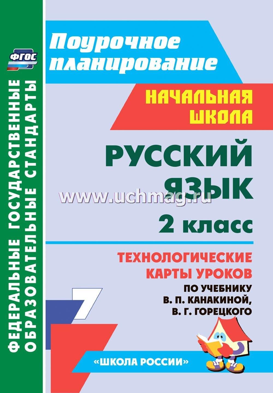 гдз 2 класс русский язык перспектива климанова тема слова с удвоенными согласными