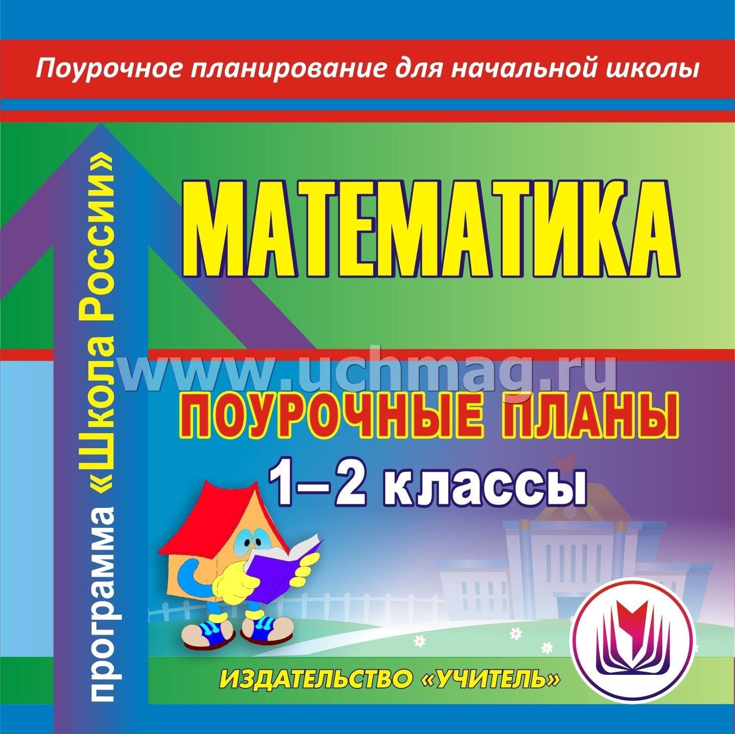 математика1-2классы задачи