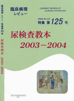 宇宙堂八木書店 / 特集第125號 尿検査教本2003-2004