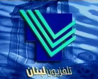 خوف وارتباك في كواليس تلفزيون لبنان