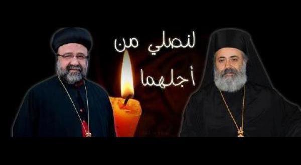 500 يوم على خطف المطرانين يازجي وإبرهيم لا خبر عنهما والجهة الخاطفة أصبحت دولة
