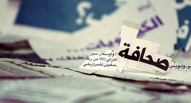 هَشاشاتُ الصحافة اللبنانية: هوامشُ أراها مُتوناً