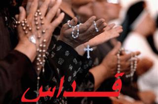 الراهب عيد احتفل بقداس الشكر الاول في كنيسة مار شربل ادونيس