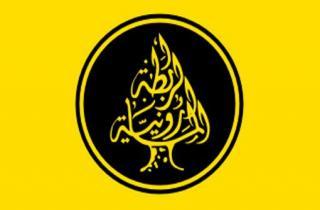 الرابطة المارونية عقدت جمعيّتها العموميّة وناشدت اللبنانيّين عدم التفريط بأرضهم