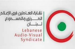نقابة العاملين في الاعلام المرئي والمسموع:الانتخابات التكميلية للمجلس التنفيذي في 31 الحالي